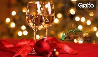 Нова година за двама или трима в Пампорово! 3 или 4 нощувки със закуски и вечери, едната празнична