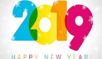 Нова Година в Габровския Балкан! 3 нощувки на човек със 3 закуски, 1 обяд и 3 вечери, едната Празнична в комплекс Роден край