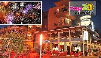Нова Година в Гърция! 2 нощувки със закуски и вечеря + Празнична вечеря с или без Транспорт в Хотел Porto Del Sol 3*, Паралия, Олимпийска ривиера, Гърция, за 205 лв./човек!