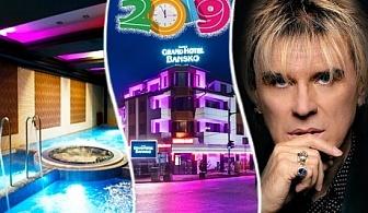 Нова Година в Гранд Хотел Банско! 4 нощувки на човек със закуски и вечери, едната празнична и СПА пакет + концерт на Васил Найденов
