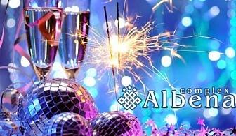 Нова Година в Хисаря! 3 нощувки на човек със закуски и Новогодишна вечеря с DJ + плувен басейн и СПА с минерална вода в хотел Албена***