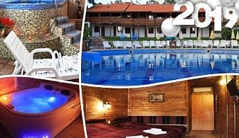 Нова Година в Хисаря! 3 нощувки на човек със закуски и Новогодишна вечеря с DJ + плувен басейн и СПА с минерална вода от Еко стаи Манастира