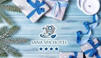 НОВА ГОДИНА в Хисаря! 3 нощувки, закуски, вечери и празничен куверт за ДВАМА в хотел Сана СПА****