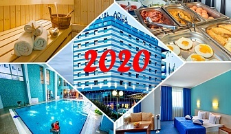 Нова Година в хотел Аква, Бургас. 1, 2, 3 или 4 нощувки със закуски и празнична вечеря с DJ в Зала Амфибия + басейн и СПА