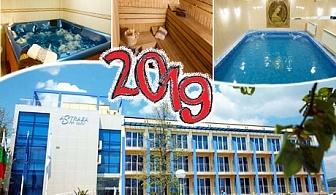 Нова Година в хотел Астрея, Хисаря! 3 нощувки на човек със закуски и вечери, едната празнична + минерален басейн, сауна и парна баня