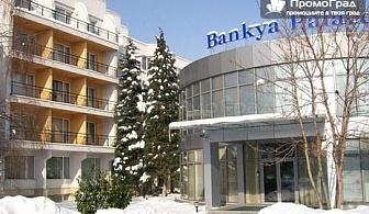 Нова година в хотел Банкя Палас 4*, Банкя. Нощувка със закуска + новогодишна вечеря с програма и спа за двама