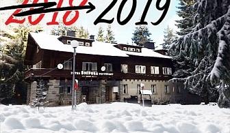 Нова година в хотел Боерица, природен парк Витоша! 2 или 3 нощувки със закуски и вечери, едната празнична, при минимум 20 човека