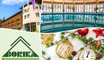 Нова Година в хотел Борика****  Чепеларе! 3 нощувки на човек, 3 закуски и 2 вечери + басейн и сауна