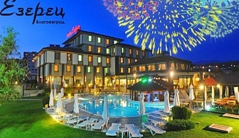 Нова Година в Хотел Езерец, Благоевград! 3 нощувки на човек със закуски + вътрешен басейн и СПА