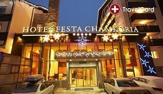 4* Нова Година в хотел Феста Чамкория, Боровец