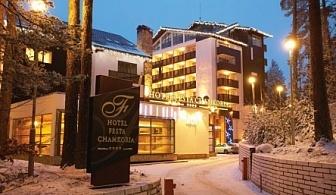 Нова Година в хотел Феста Чамкория****Боровец! 3 нощувки със закуски, вечери, Новогодишна Празнична Вечеря + вътрешен отопляем басейн и СПА!!!