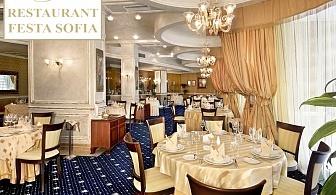Нова Година в хотел Феста София! Куверт за празнична вечеря с DJ и богата програма
