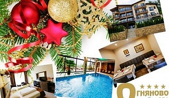 Нова Година в хотел Огняново СПА. 4 нощувки на човек със закуски + празнична вечеря, минерален басейн и СПА пакет