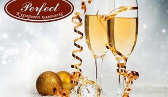 Нова Година в хотел Перфект, с. Ямна! 2 или 3 нощувки на човек със закуски, обеди и вечери, едната празнична