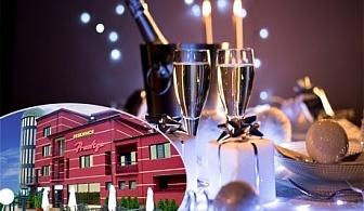 Нова Година в хотел – ресторант Престиж, гр. Белене! Нощувка на човек със закуска + Новогодишна вечеря с музика на живо и DJ