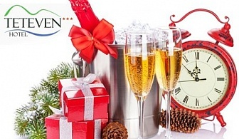 Нова година в хотел Тетевен! 3 нощувки за двама, 3 закуски + 2 вечери, едната празнична