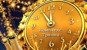 Нова Година в хотел Трявна! 3 нощувки на човек със закуски + 2 вечери, едната Новогодишна