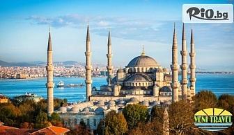Нова година в Истанбул! 5-дневна екскурзия с включени 3 нощувки със закуски в хотел 3* + автобусен транспорт и екскурзовод, от Вени Травел