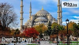 Нова година в Истанбул! 2 нощувки със закуски, транспорт, екскурзовод и много допълнителни екскурзии, от Дениз Tравел