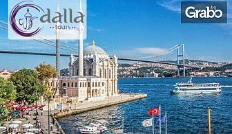 Нова година в Истанбул! 3 нощувки със закуски в хотел 5*