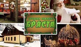 Нова Година в комплекс Бряста***, до Велико Търново! 3 или 4 нощувки на човек, закуски + празнична вечеря с жива музика