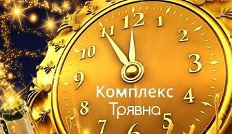 Нова Година в Комплекс Трявна! 3 нощувки със закуски и 2 вечери, едната Новогодишна с DJ