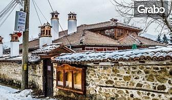 Нова година в Копривщица! 2, 3, 4 или 5 нощувки със закуски и две вечери - едната от които празнична