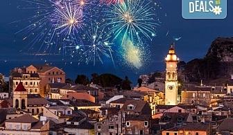 Нова година на о. Корфу, Гърция! 3 нощувки със закуски и вечери в Hotel Olympion Village 3*, транспорт и водач от Еко Тур Къмпани!