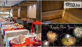 Нова година край Ловеч! 3 нощувки със закуски и 2 вечери /едната Празнична с ШОУ програма и DJ/ + Уелнес, от Хотел and Релакс зона Катлея 3*