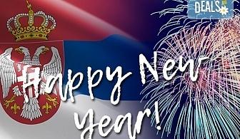 Нова година 2020 в Крушевац, Сърбия! 2 нощувки в Hotel Dabi 3*, 2 закуски, 1 вечеря и 1 Празнична вечеря с музика на живо и неограничени напитки, транспорт