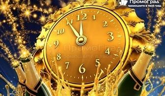 Нова година в Лесковац (2 дни/ 1 нощувка със закуска и гала вечеря с неограничена консумация на напитки) за 119 лв.
