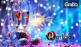 Нова година в Луковит! 1 или 2 нощувки със закуски и празнична вечеря с програма, заря и томбола