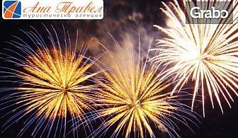 Нова година в Македония! Екскурзия до Охрид с 2 нощувки със закуски и вечери, едната празнична, плюс транспорт и SPA