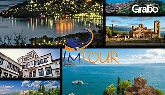 Нова година в Македония! Екскурзия до Охрид, Скопие и Струга с 2 нощувки със закуски и празнични вечери, плюс транспорт