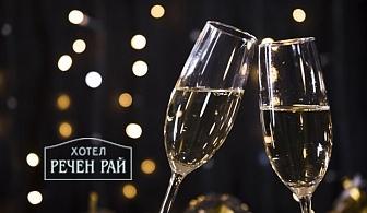 Нова Година в Мелник! 2 нощувки на човек със закуски + Новогодишна вечеря с музика на живо от хотел Речен Рай