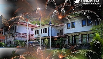 Нова година в Мелник - 2 нощувки (двойна стая) със закуски + новогодишна вечеря за 2- ма в хотел Елли Греко