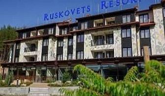 Нова година с минерален басейн и СПА, 4 дни за двама в Русковец Резорт, Добринище