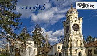 Нова година с много музика и настроение в Крагуевац, Сърбия! 2 нощувки със закуски + автобусен транспорт, водач и туристическа програма в Ниш, от Шанс 95 Травел
