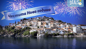 Нова година в Neffeli Hotel 2*, Кавала, Гърция! 2 нощувки със закуски, транспорт, водач и панорамна обиколка на Кавала