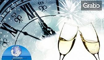 Нова година в Ниш, Сърбия! 3 нощувки със закуски