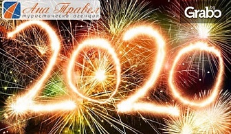 Нова година в Одрин! 2 нощувки със закуски, плюс транспорт и възможност за Чорлу