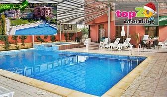 Нова Година в Огняново! 2, 3 или 4 Нощувки със закуски и вечери + Празнична вечеря, Жива Музика, Минерални басейни и СПА в хотел Елеганс Спа, с. Огняново, от 340 лв./човек