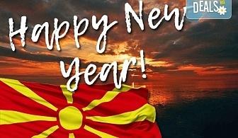 Нова година в Охрид, Македония: 1 нощувка със закуска и новогодишна вечеря, транспорт и посещение на Скопие!