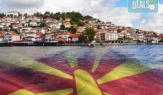 Нова година в Охрид, Македония: 3 нощувки, 3 закуски 2 обикновени и 1 празнична вечеря в HotelGranit 4*, транспорт и водач от Комфорт Травел!