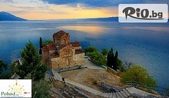 Нова Година в Охрид! Нощувка със закуска и Празнична вечеря   транспорт за 179лв, от ТА Поход