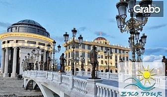 Нова година в Охрид! 2 нощувки със закуски, плюс транспорт и посещение на Скопие