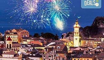 Нова година на остров Корфу, Гърция! Екскурзия с 3 нощувки, 3 закуски и вечери в Olympion village 3*, транспорт, водач и обиколка на столицата, с посещение на Двореца Ахилион от България Травъл!