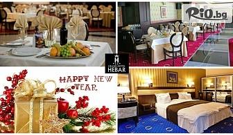 Нова година в Пазарджик! 2 или 3 Нощувки със закуски, вечери /едната Новогодишна с DJ, шоу програма, томбола с награди/ и Новогодишен брънч, от Гранд хотел Хебър 4*