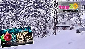 Нова Година в Планината! 3 нощувки със закуски и вечери + Празнична вечеря и Дисководещ в хижа Бузлуджа - Нова, край Казанлък за 190 лв. на човек!
