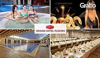 Нова година в Пловдив! Нощувка със закуска и празнична вечеря с изпълнение на Емилия, плюс релакс зона